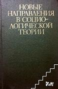 Новые направления в социологической теории