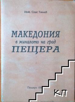 Македония в миналото на град Пещера