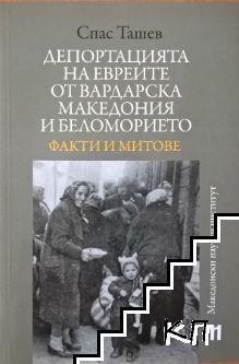 Депортацията на евреите от Вардарска Македония и Беломорието