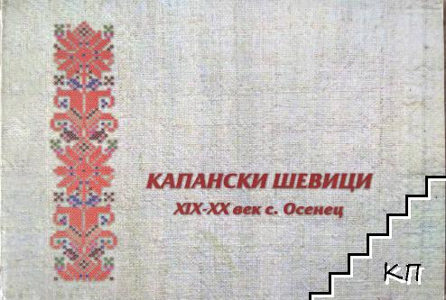 Капански шевици XIX-XX век с. Осенец