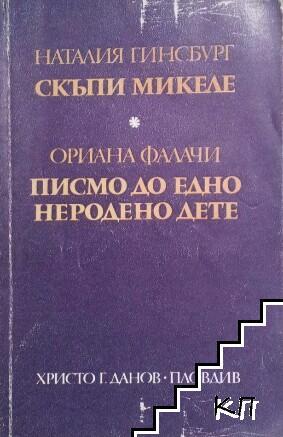 Скъпи Микеле / Писмо до едно неродено дете