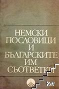 Немски пословици и българските им съответки