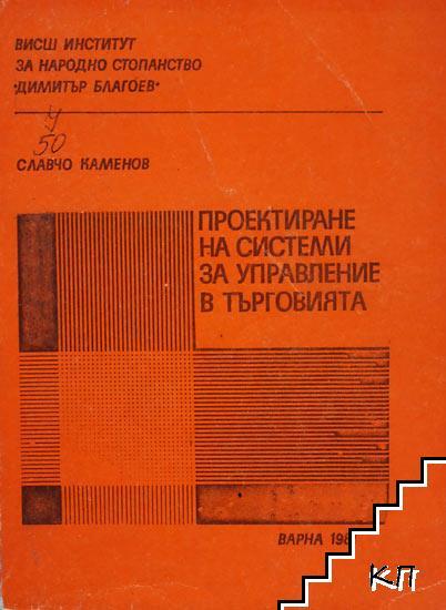 Проектиране на системи за управление в търговията