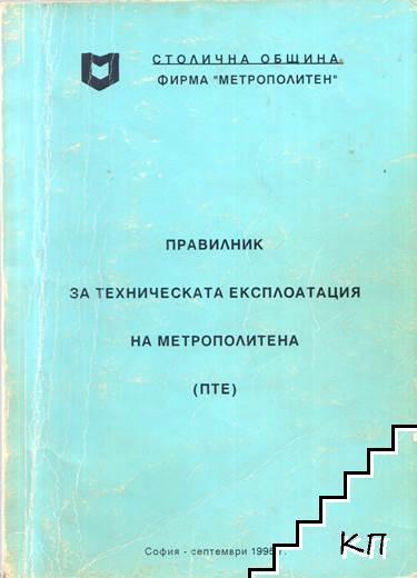 Правилник за техническата експлоатация на метрополитена (ПТЕ)