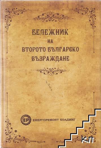 Бележник на Второто българско възраждане 2012