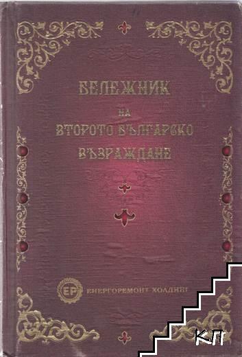 Бележник на Второто българско възраждане 2013-2014