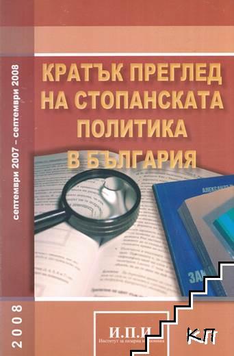 Кратък преглед на стопанската политика в България