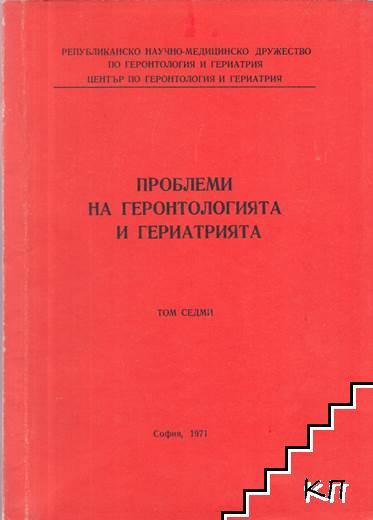 Проблеми на геронтологията и гериатрията. Том 7
