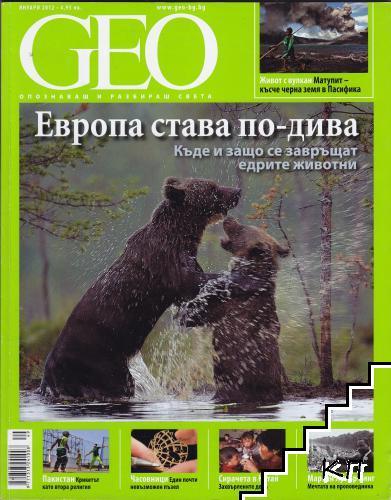 GEO - България. Бр. 1-9, 11 / 2012