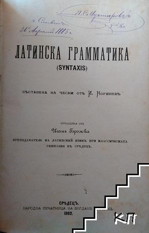 Латинска грамматика