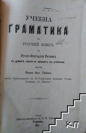 Учебна граматика за русский язикъ съ Русско-български речникъ за думите, които се срещат въ учебника