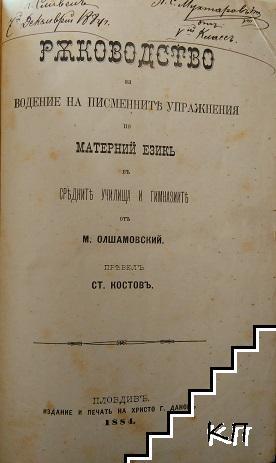 Ръководство за водение на писменните упражнения по матерний езикъ въ средните училища и гимназиите