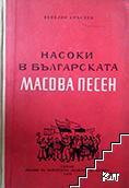 Насоки в българската масова песен