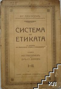 Система на етиката съ очеркъ на държавното право и социология въ два тома. Томъ 1-2