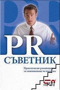 PR съветник