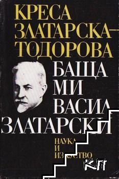 Баща ми Васил Златарски