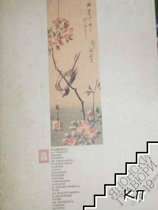 Японски гравюри от 18.-19. век