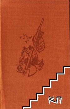 Избрани съчинения в десет тома. Том 9: Литературни студии
