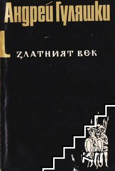 Златният век. Книга 1