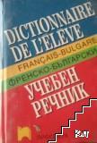 Френско-български учебен речник