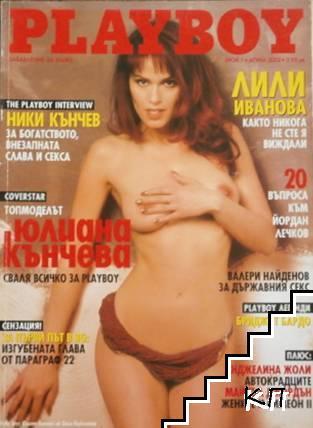 Playboy. Бр. 1 / април 2002