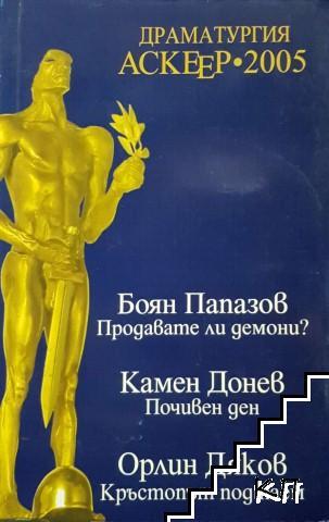 Драматургия Аскеер 2005