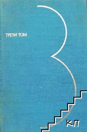 История на математиката. Том 3: Математиката на ХVІІІ век