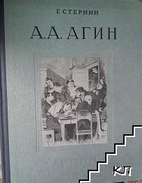 А. А. Агин