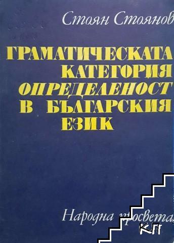 Граматическата категория, определеност в българския език