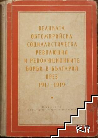 Великата Октомврийска социалистическа революция и революционните борби в България 1917-1919