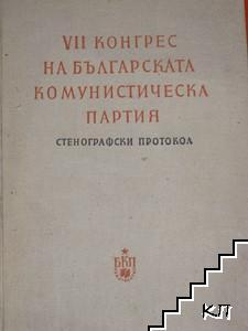 7 конгрес на Българската комунистическа партия 2 юни-7 юни 1958