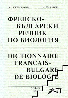 Френско-български речник по биология