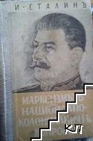 Марксизмътъ и национално-колониалниятъ въпросъ