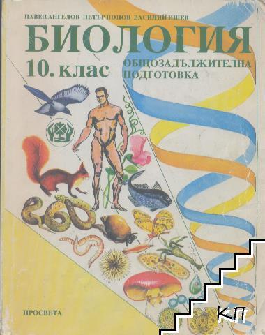 Биология 10. клас. Общозадължителна подготовка
