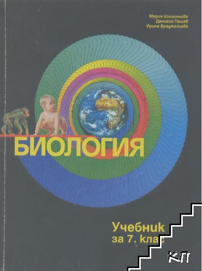 Биология. Учебник за 7. клас