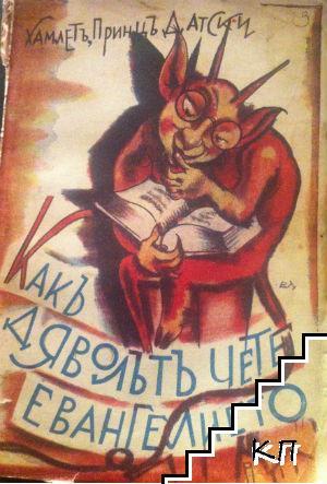 Какъ дяволътъ чете евангелието