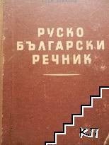Руско-български речник. Руско-болгарский словарь