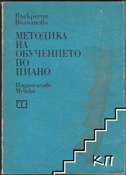 Методика на обучението по пиано