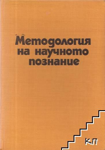 Методология на научното познание