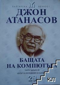 Джон Атанасов - бащата на компютъра