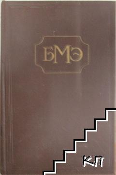 Большая медицинская энциклопедия. Том 18: Мерсалил-Моносахариды