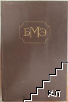 Большая медицинская энциклопедия. Том 2: Тематический и именной указатели