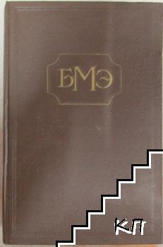 Большая медицинская энциклопедия. Том 9: Десна-Желток