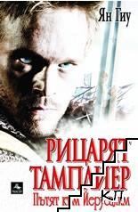 Рицарят тамплиер. Книга 1: Пътят към Йерусалим