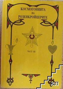 Космогонията на Розенкройцерите. Част 3
