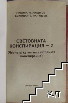 Световната конспирация. Книга 2: Черната кутия на световната конспирация