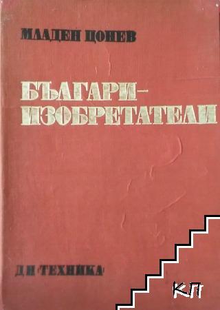 Българи изобретатели