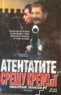 Атентатите срещу Кремъл