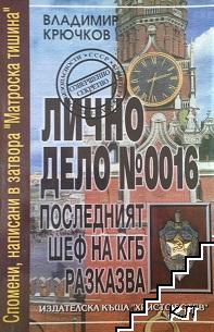 Лично дело № 0016. Последният шеф на КГБ разказва