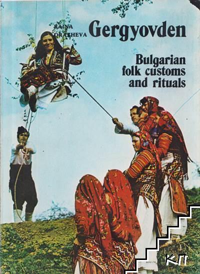 Gergyovden - Bulgarian folk customs and rituals